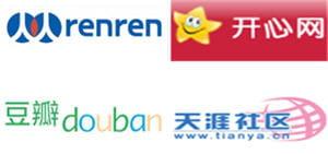 renren, kaixin001, douban, tianya.