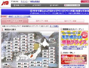 jtb.co.jp