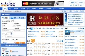 la page d'accueil de ctrip.com