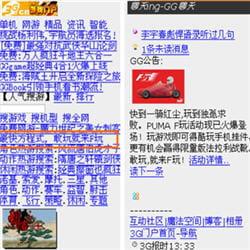 bannière et lien texte puma sur le portail internet mobile de 3g.cn