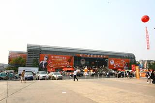 entrée d'un congrès alibaba