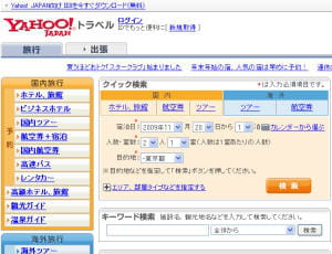 travel.yahoo.co.jp