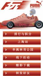 page d'accueil du site internet mobile de puma
