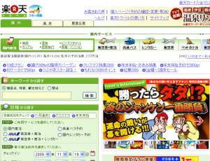 travel.rakuten.co.jp