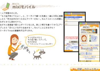 mixi, le plus grand sns japonais pour adultes