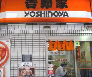 la façade d'un restaurant yoshinoya.