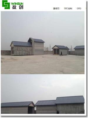 la société chinoise winsun a utilisé des déchets industriels pour l'impression